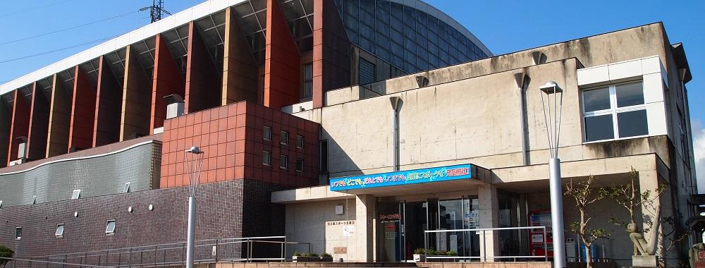 鯖江市スポーツ交流館の画像